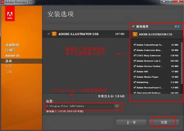adobe illustrator cs5破解版中文版