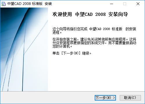 中望cad2008简介软件cad常用左手快捷键的图片
