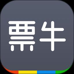 票牛商家版appv1.9.0 安卓版