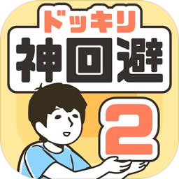 神回避2手游 v1.0.0 安卓版