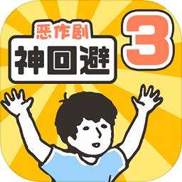神回避3手游v1.0.0 安卓版