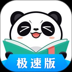 熊猫看书极速版破解版 v8.4.5.12 安卓版