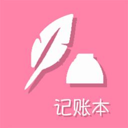 电子记账本app