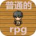 普通的rpg手游 v1.0 安卓版