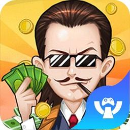 我要当富豪无限钻石版 v1.0 安卓版