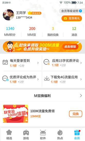 MM应用商场官方app