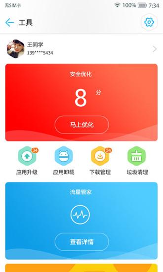 MM应用商场官方app v7.2.0 安卓版