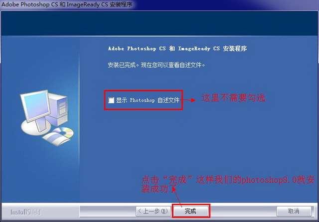 photoshop8.0中文版免费版