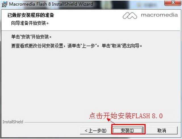 flash8破解版