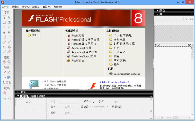 flash8破解中文版 简体版