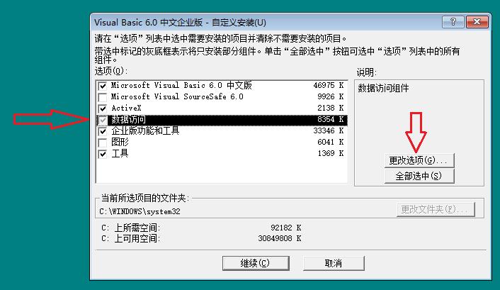 vb6.0软件