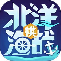 北洋海战棋手游v0.0715 龙8国际注册