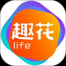 趣花生活最新版v1.2.8 安卓版