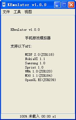 ke模拟器kemulator v1.0.3 最新版