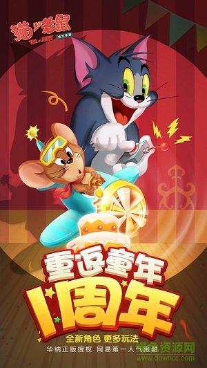 猫和老鼠小助手app
