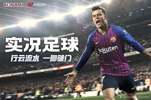 实况足球2020手游 v4.6.0 安卓最新版
