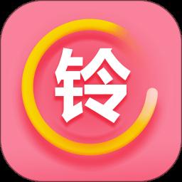 铃声秀秀app v7.2.4 安卓版