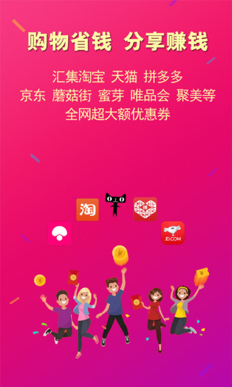 惠买联盟软件 v7.6.0 安卓版
