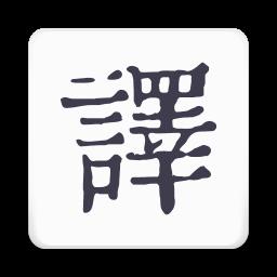 米舒翻�g破解版 v1.0.5 安卓版