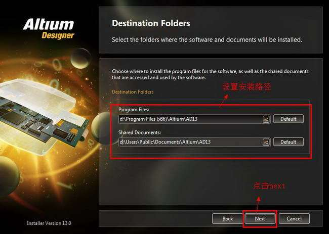 altium designer 2013安装包