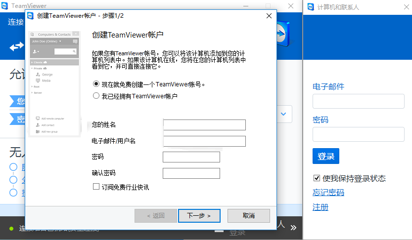 �h程工具teamviewer12 v12.0 官方中文版
