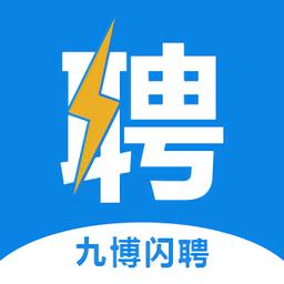 九博闪聘app v4.2.0 安卓版