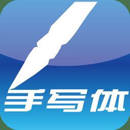 手写记事本软件 v3.2.13 安卓版