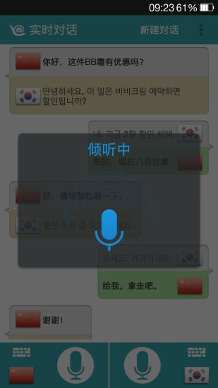 �υ�翻�g�件 v1.4.8 安卓版