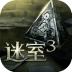 迷室3中文版 v1.0.0 安卓版