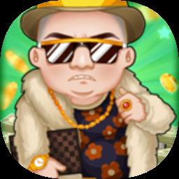 创业大富翁手游 v1.0.0 安卓版