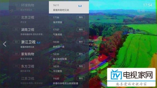 电视家4.0最新版 v4.0 安卓版
