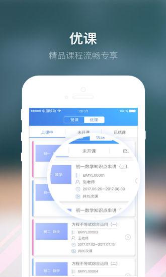 �阈��生客�舳� v4.3.9 安卓版