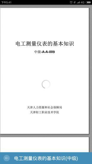 微知库软件 v3.2.9 安卓版