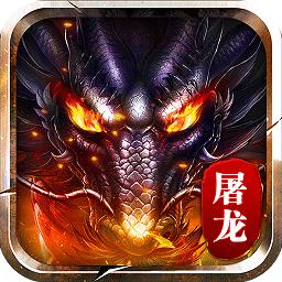 屠龙之城无限元宝版 v2.01 安卓版