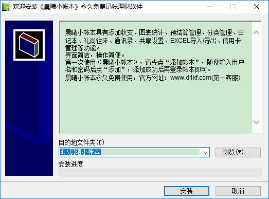 晨曦小帐本win10版 v5.7 最新版