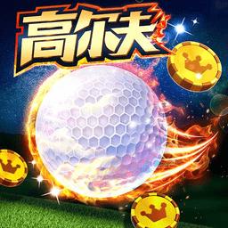 决战高尔夫最新版 v1.2.0 安卓版