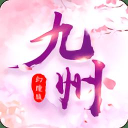 九州幻境城手游 v1.0 安卓版