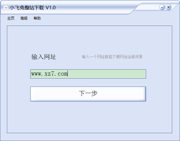 小�w兔整站工具 v1.0 �G色版