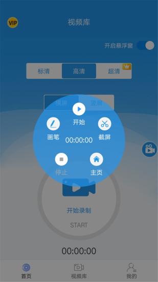 手机录屏助手手机版 v1.1.0 安卓版