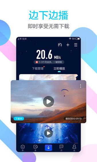 迅雷尝鲜版app v6.0.2.6112 安卓版