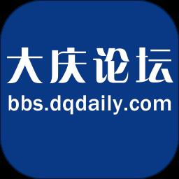大庆论坛app
