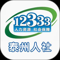 泰州人社appv1.0.1.3 安卓版