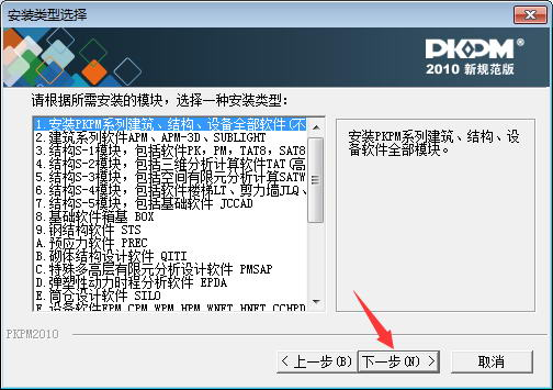 pkpm2010安装包