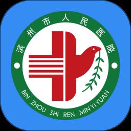 滨州人民医院appv1.3.10-19p 安卓版