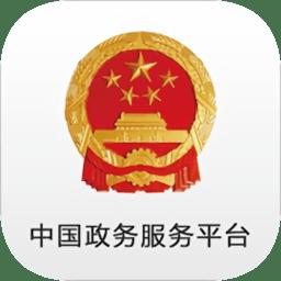 中国政务服务平台appv1.0.0 安卓版