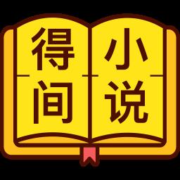 得间免费小说 v1.2.1 安卓版