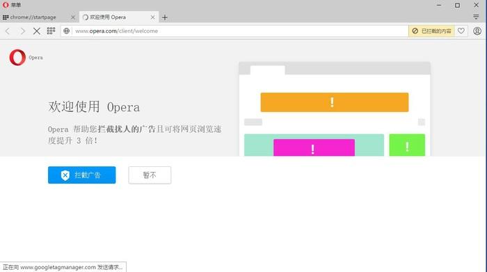 欧朋浏览器经典版 v60.0.3255 最新版