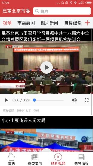 北京干部教育网客户端(北京干教网) v3.0.5 安卓2019版