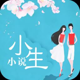 小生小说手机版 v1.0 安卓版