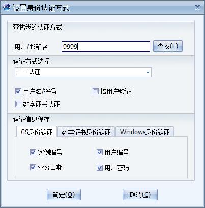 浪潮gs管理软件